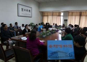 """安阳博物馆召开""""两学一做"""" 学习教育动员会"""
