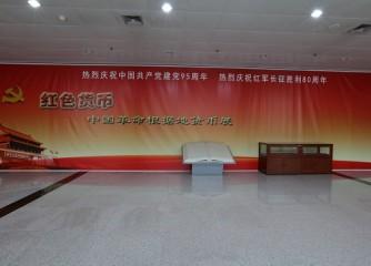 """安阳博物馆《红色货币——中国革命根据地货币展》庆""""七一"""""""