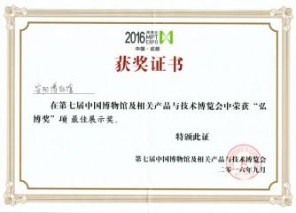 """安阳博物馆荣获 第七届中国博物馆及相关产品与技术博览会 """"弘博奖""""项最佳展示奖"""