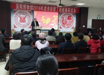 安阳博物馆召开年终表彰暨新春茶话会