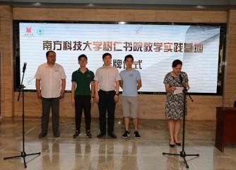 南方科技大学树仁书院教学实践基地挂牌仪式在安阳博物馆举行